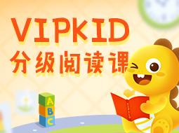 VIPKID Leveled Reading 分级阅读课