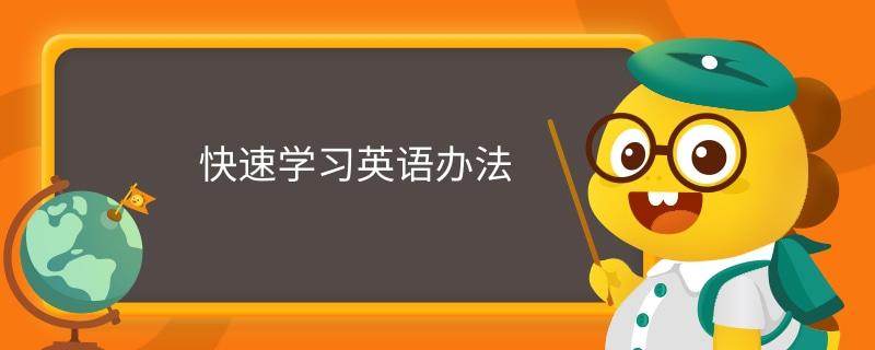 快速学习英语办法