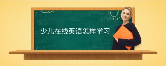 少儿在线英语怎样学习