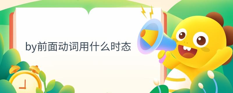 by前面动词用什么时态