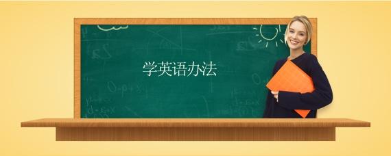 学英语办法