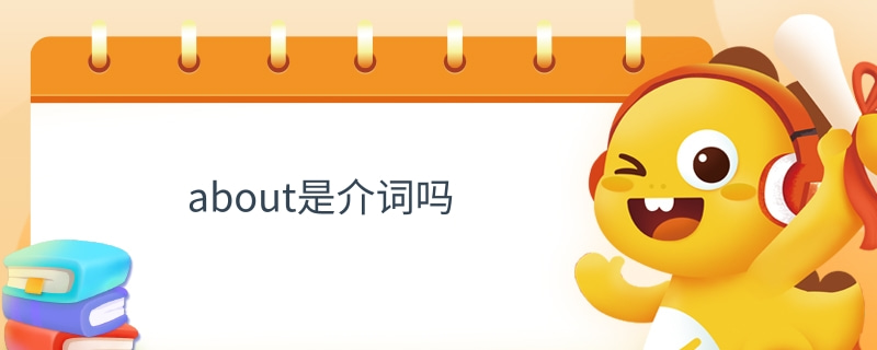 about是介词吗
