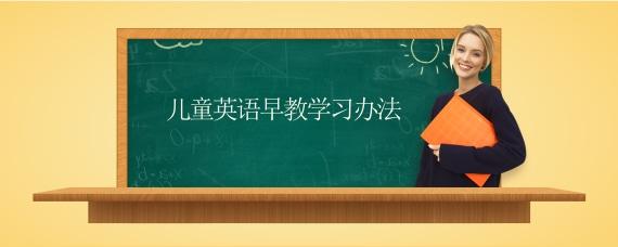 儿童英语早教学习办法