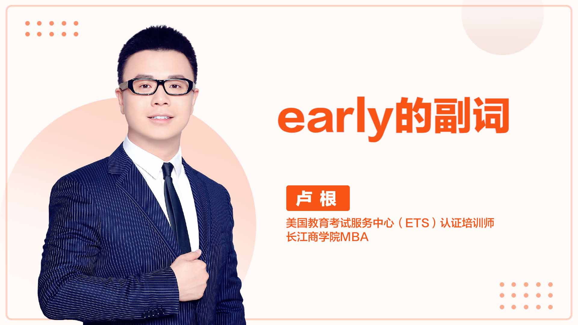 early的副词
