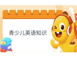 star是什么意思_star翻译_读音_用法_翻译