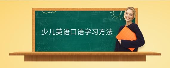 少儿英语口语学习方法
