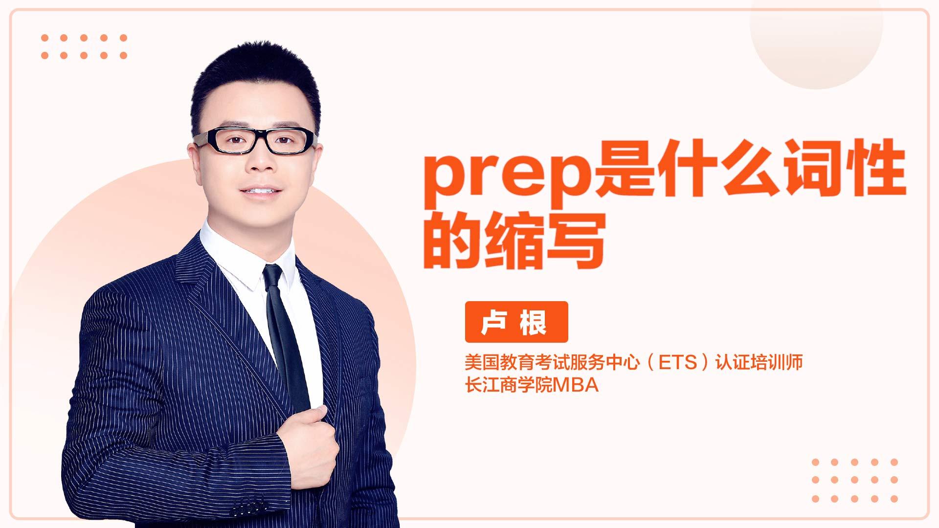 prep是什么词性的缩写