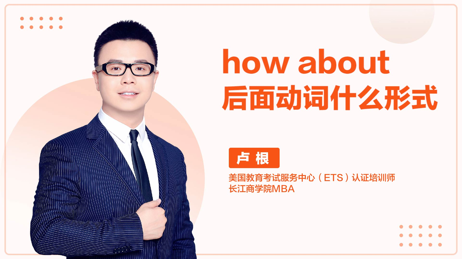 how about后面动词什么形式