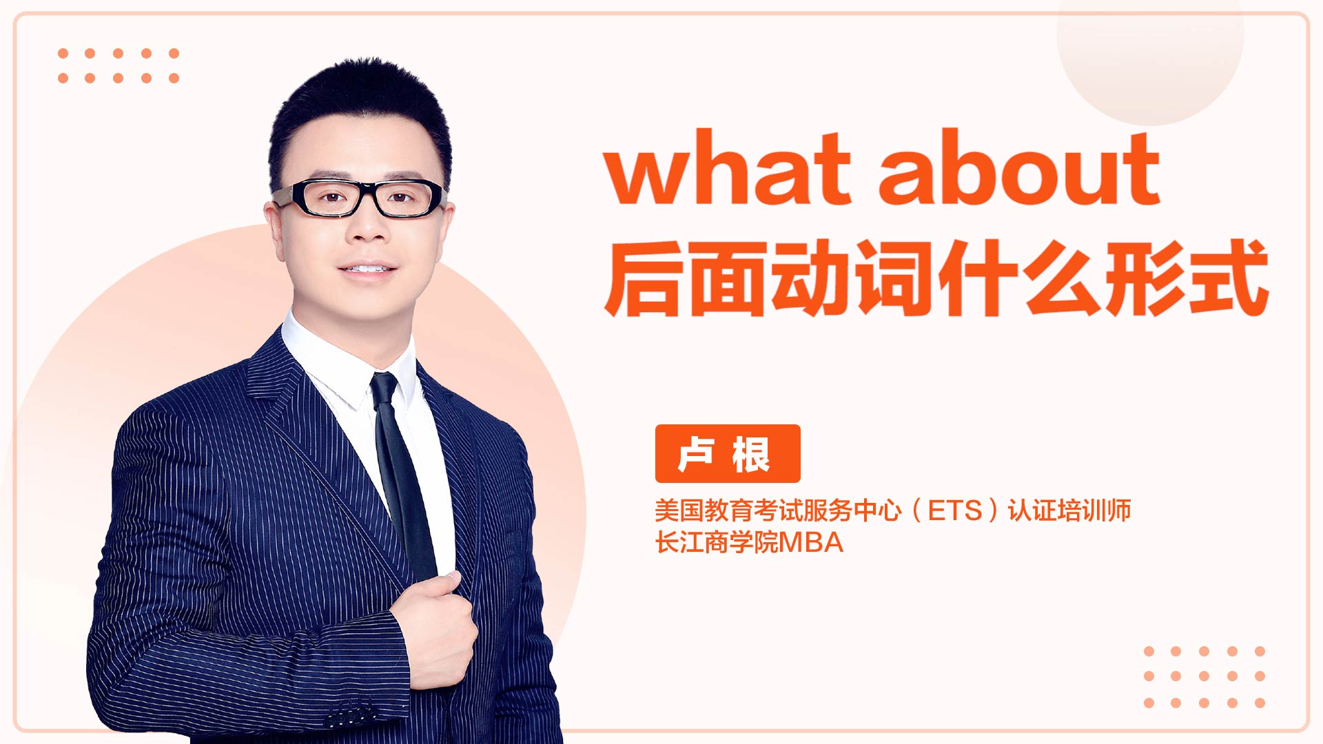 what about后面动词什么形式