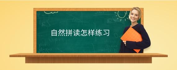 自然拼读怎样练习