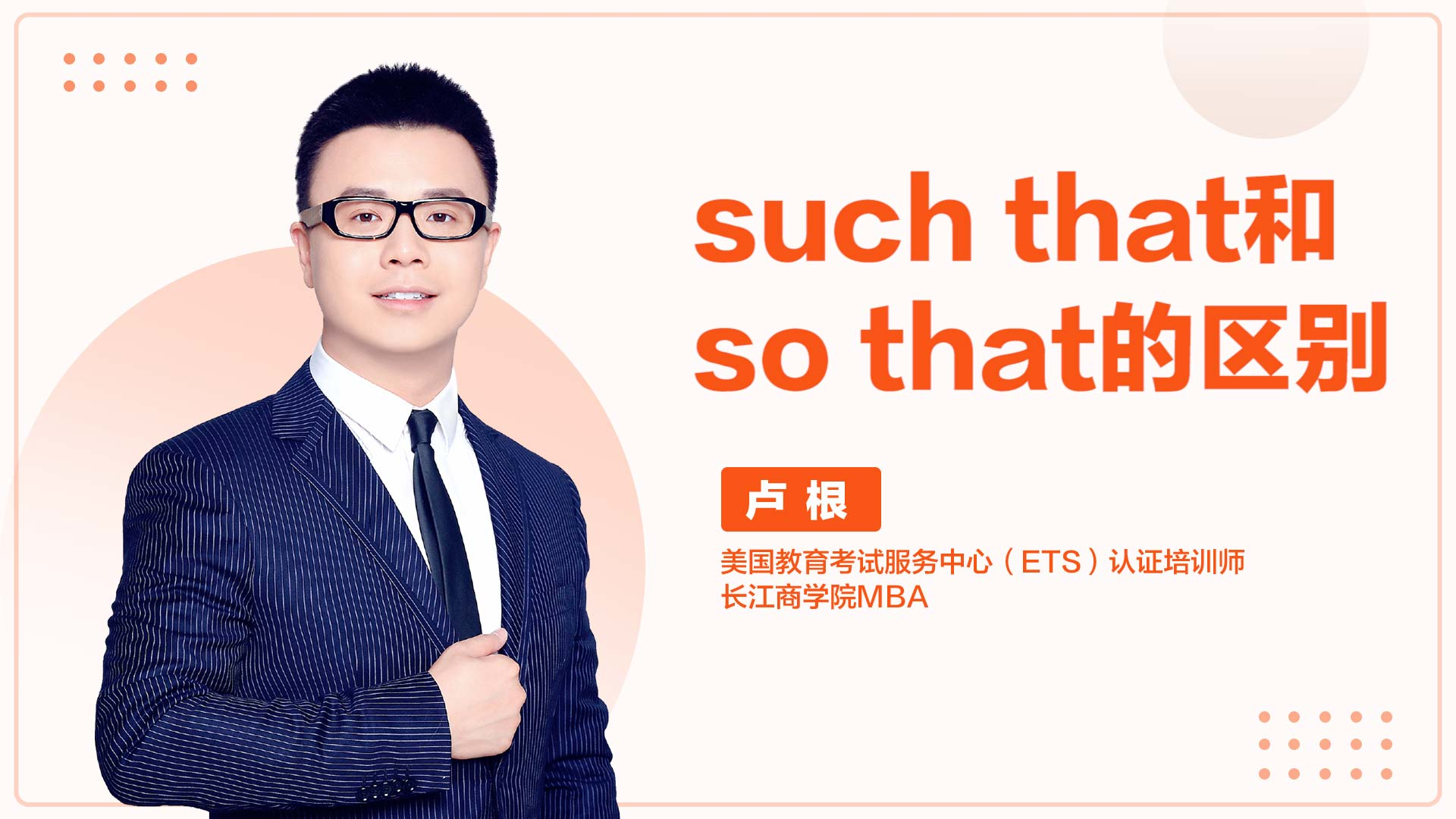 such that 和so that的区别