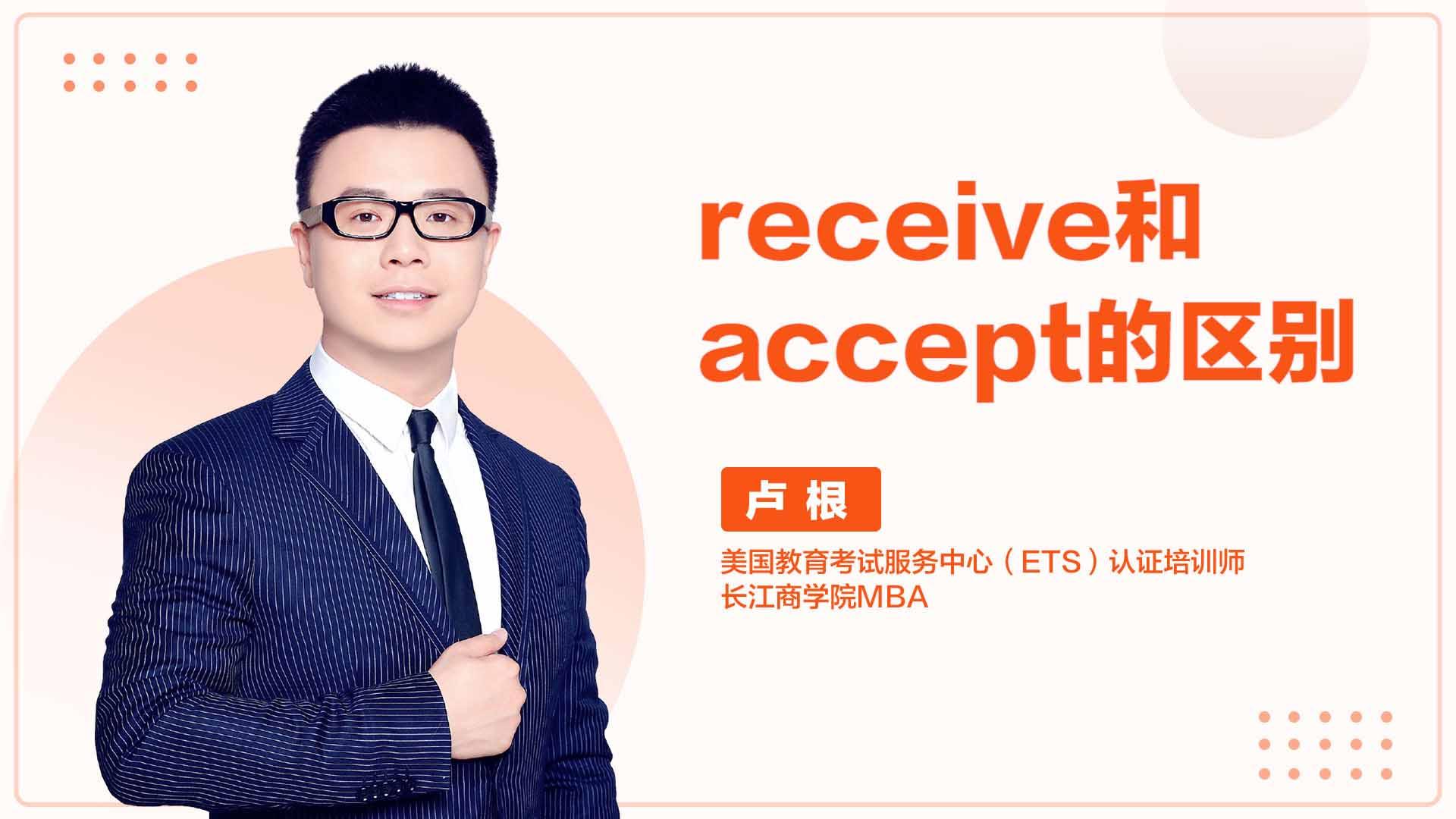receive和accept的区别