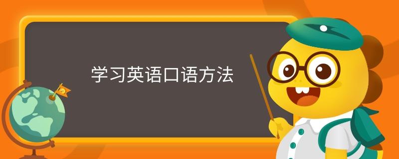 学习英语口语方法
