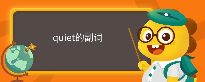 quiet的副词