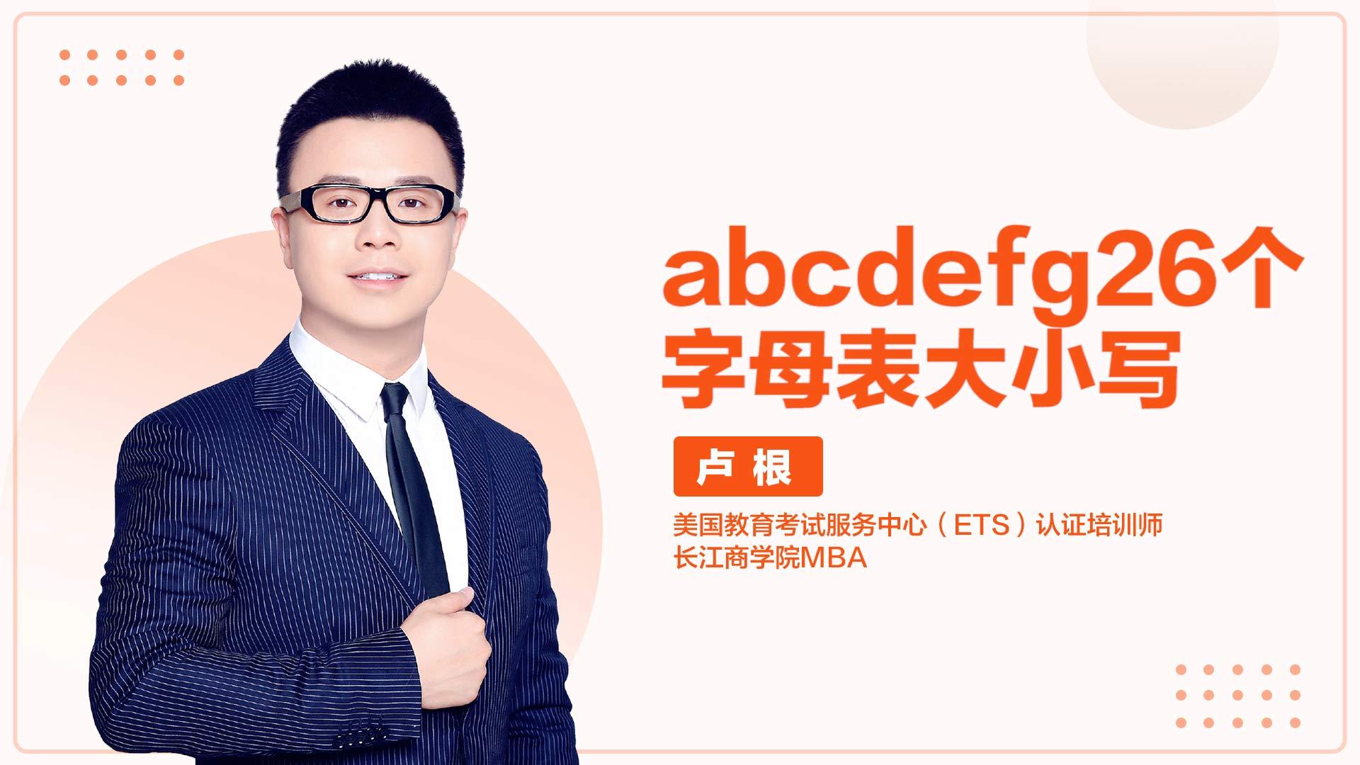 abcdefg26个字母表大小写