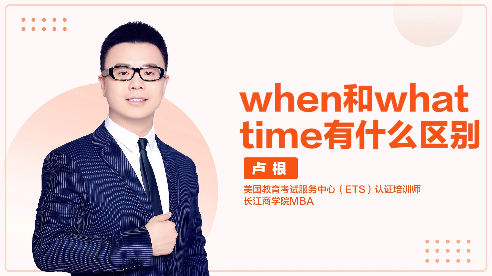 when和what time有什么区别