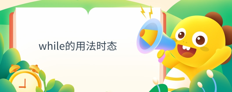 while的用法时态