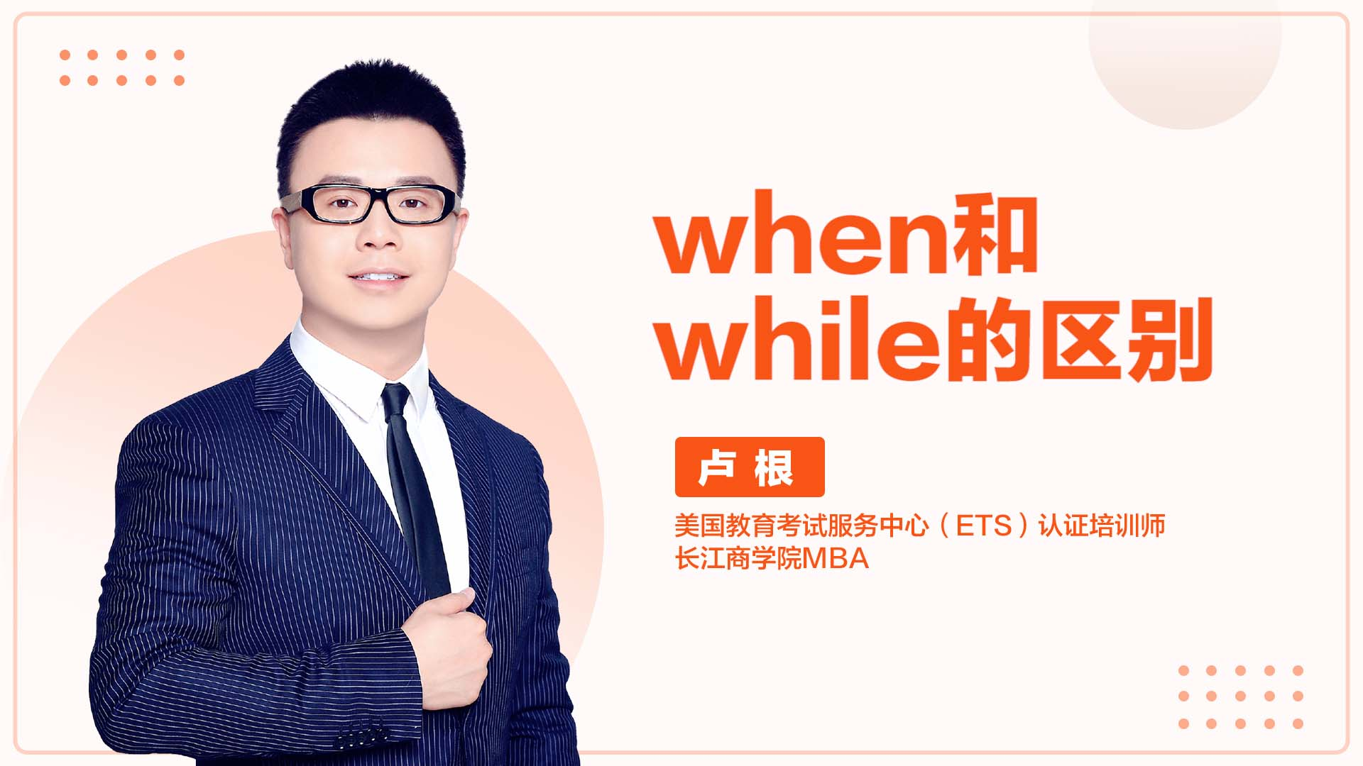 when和while的区别口诀