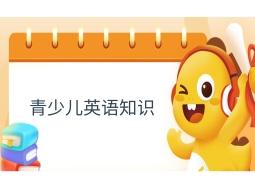 little是什么意思_little翻译_读音_用法_翻译