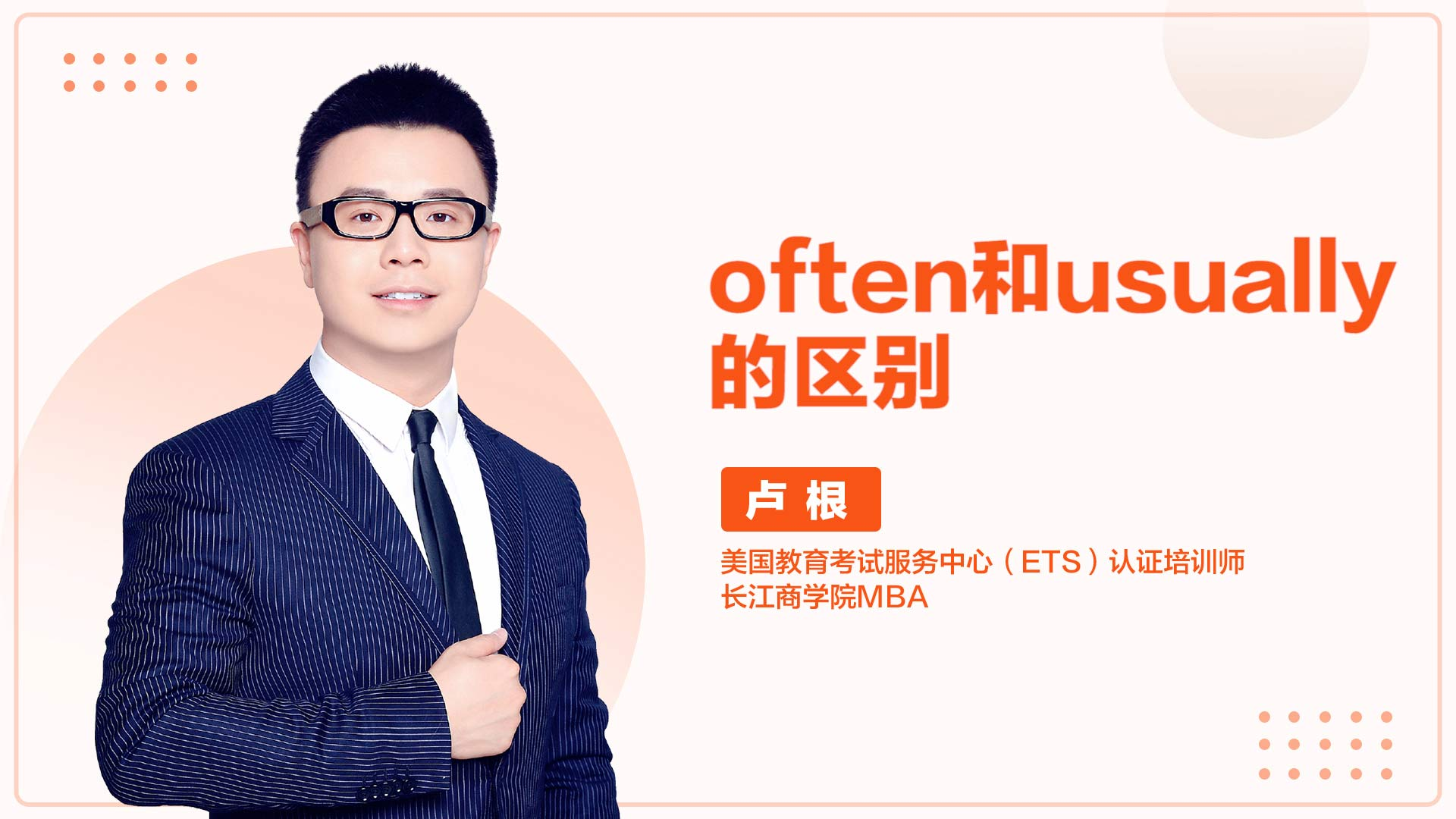 often和usually的区别