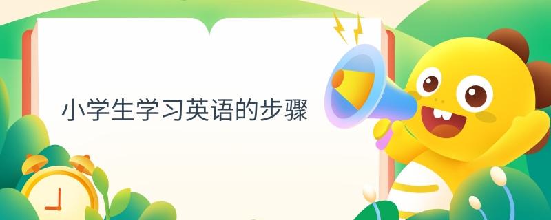 小学生学习英语的步骤