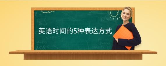 英语时间的5种表达方式.jpg