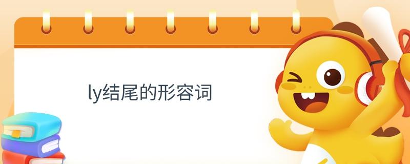 ly结尾的形容词.jpg