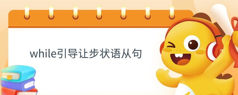 while引导让步状语从句.jpg