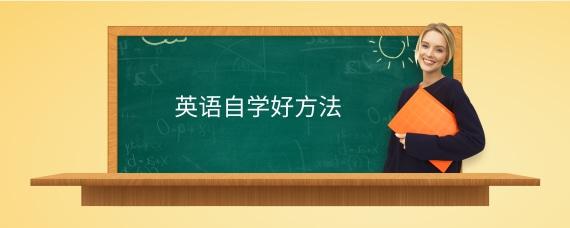 英语自学好方法.jpg