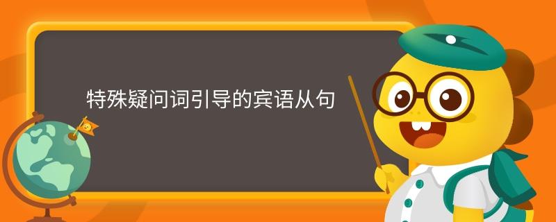 特殊疑问词引导的宾语从句.jpg