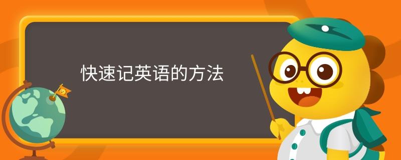 快速记英语的方法.jpg