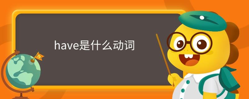 have是什么动词.jpg