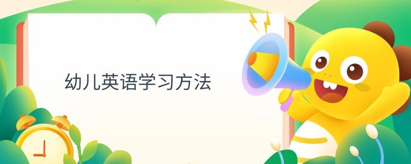 幼儿英语学习方法.jpg