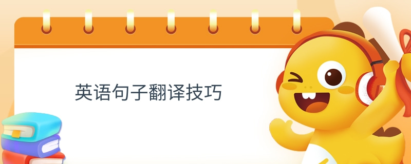 英语句子翻译技巧.jpg