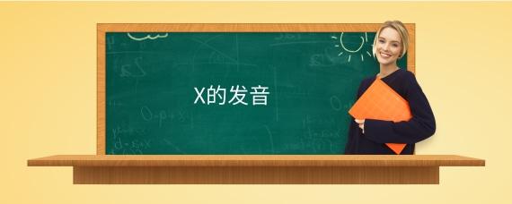 X的发音.jpg