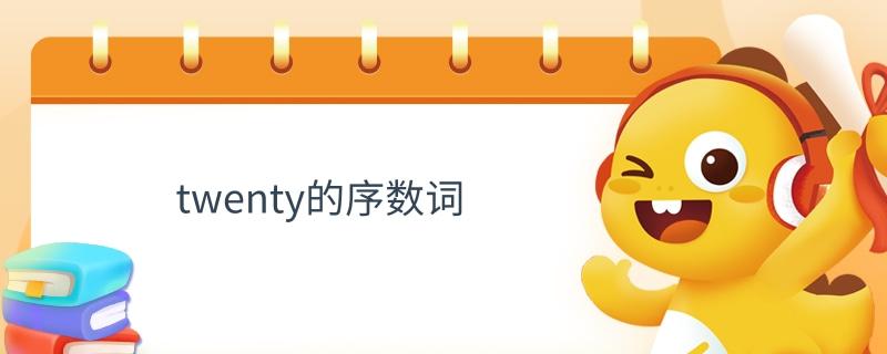 twenty的序数词.jpg