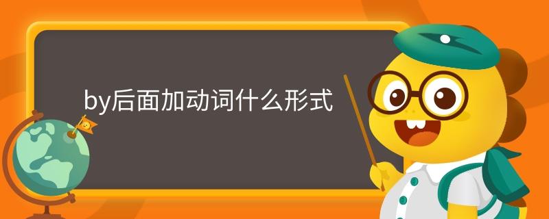 by后面加动词什么形式.jpg