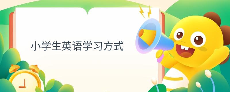 小学生英语学习方式.jpg