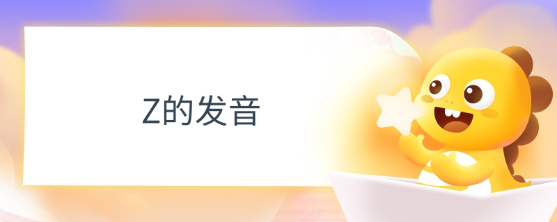 Z的发音.jpg
