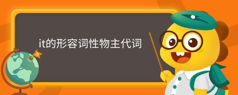 it的形容词性物主代词.jpg