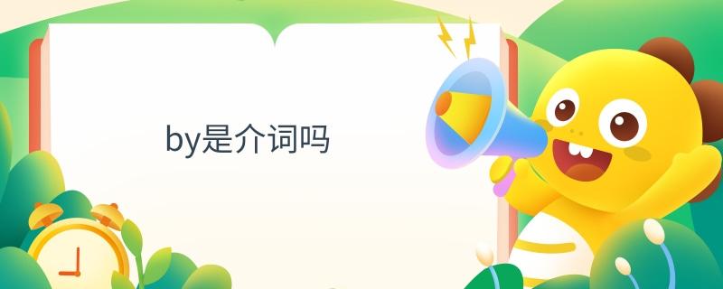 by是介词吗.jpg