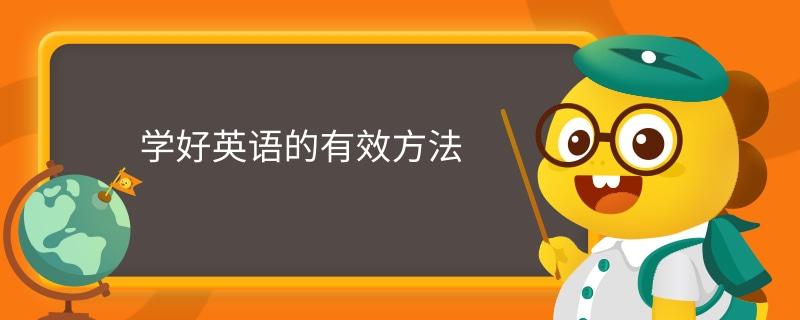 学好英语的有效方法.jpg