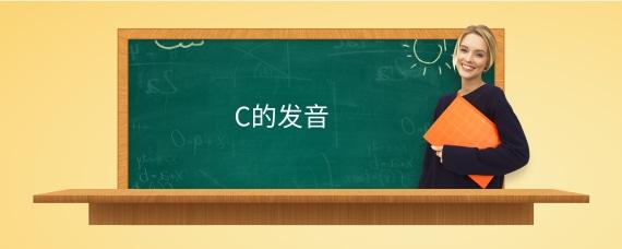 C的发音.jpg