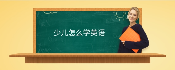 少儿怎么学英语.jpg