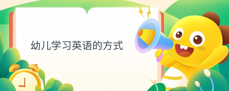 幼儿学习英语的方式.jpg