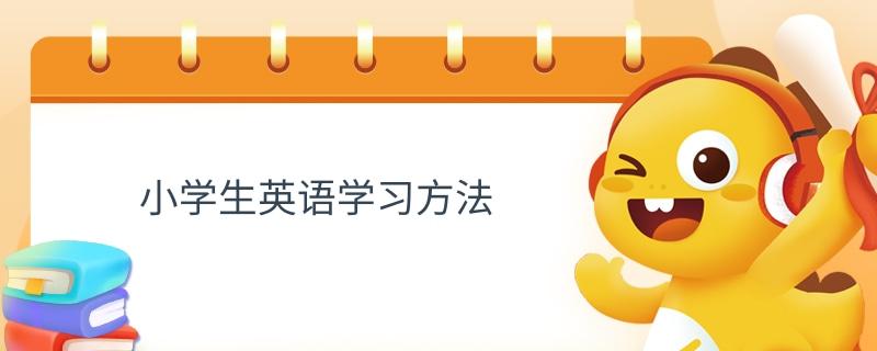 小学生英语学习方法.jpg