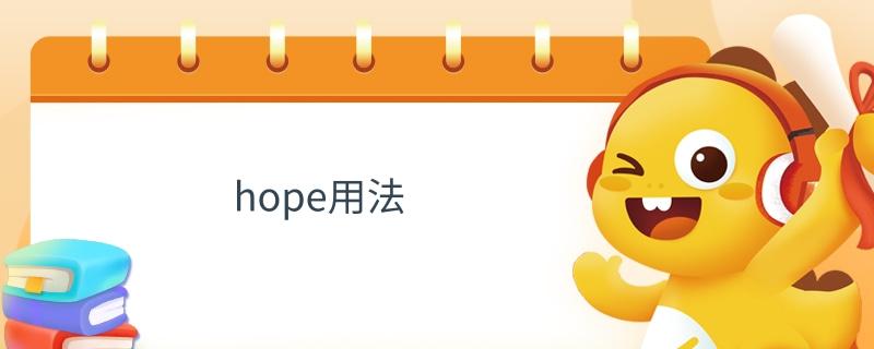 hope用法.jpg