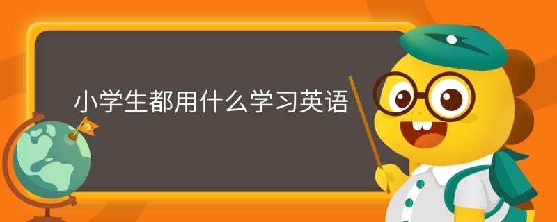 小学生都用什么学习英语.jpg