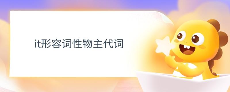 it形容词性物主代词.jpg