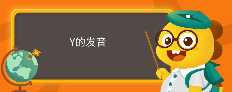 Y的发音.png